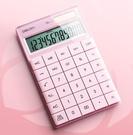 計算器 可愛小號計算器女時尚迷你便攜小型計算機隨身【快速出貨八折鉅惠】
