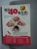 【書寶二手書T6/保健_OFL】懷孕40週全書_張國燕, 葛雷德