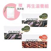 【olivos 奧莉芙的橄欖】冷壓橄欖手工皂再生滋養組(再生橄欖葉250gX2+蜂巢250gX1)(洗臉/沐浴 全適用)