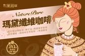 花菓莼萃-瑪黛菊苣紅花籽綠原酸咖啡(20入/盒)
