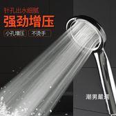 蓮蓬頭加壓花灑噴頭增壓家用手持蓮蓬頭淋g浴頭淋雨噴頭通用蓮蓬頭三件套