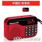收音機老人老年人便攜式播放器充電廣播隨身聽半導體音樂聽歌戲曲聽戲唱戲 樂事館新品