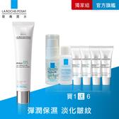 理膚寶水 B5彈潤修復凝乳40ml 超值組 彈潤保濕 (雙11限定組)