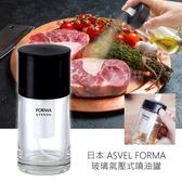 日本ASVEL FORMA 玻璃氣壓式噴油罐 健康控油噴霧 25ML