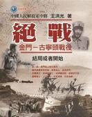 絕戰:金門-古寧頭戰役 結局或者開始