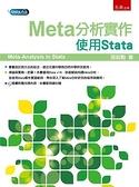 Meta分析實作:使用Stata