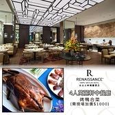 【士林萬麗酒店】 4人萬麗軒中餐廳烤鴨合菜 (需現場加價$1000)