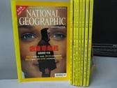 【書寶二手書T5/雜誌期刊_YBE】國家地理雜誌_2001/1~11月間_共8本合售_俄羅斯崛起等
