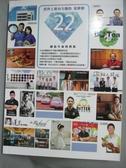 【書寶二手書T3/行銷_ZJK】世界上最有力量的是夢想22:創造生命的價值_林玉卿