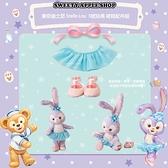 (現貨&樂園實拍) 東京迪士尼限定 StellaLou 史黛拉兔 衣服配件組 S號玩偶專用(不含玩偶)