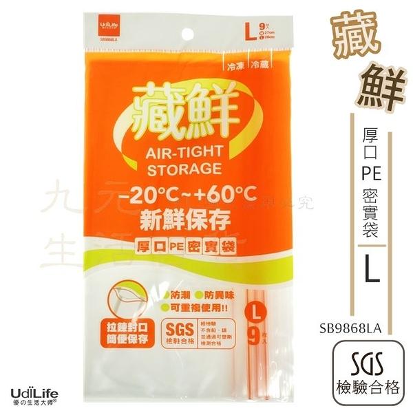 【九元生活百貨】9uLife SB9868L 厚口PE密實袋/L 夾鍊袋 新鮮保存 密封保鮮 冷凍冷藏 SGS合格