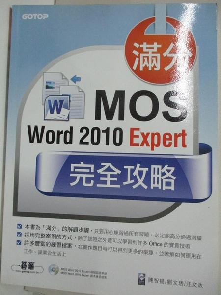 【書寶二手書T6/電腦_J23】滿分MOS Word 2010 Expert完全攻略_陳智揚