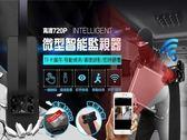 DIY微型智能720P夜視攝影機