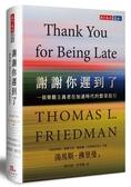 (二手書)謝謝你遲到了:一個樂觀主義者在加速時代的繁榮指引