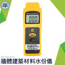 利器五金 MET-DMT7822S 高精度牆體建築材料水份儀