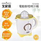 大家源1.2L電動鮮橙榨汁機 TCY-6726