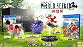 ★御玩家★PS4 航海王 尋秘世界 中文限定版 含魯夫與惡魔果實模型