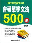 會考單字文法500題【題本】