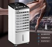 空調扇製冷風扇加濕單冷風機家用宿舍移動冷氣水冷小型空調器 潮流衣舍