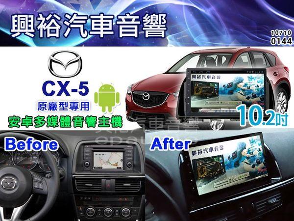 【專車專款】2013~2017年 CX-5 專用10.2吋觸控螢幕安卓多媒體主機*藍芽 導航 安卓*無碟四核心