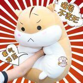 可愛倉鼠毛絨玩具抱枕公仔懶人睡覺玩偶床上韓國超萌女孩生日禮物【快速出貨】