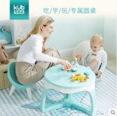 兒童桌椅套裝幼兒園塑料學習桌子遊戲桌寶寶畫畫桌凳子 Igo 貝芙莉女鞋
