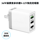 36W蘋果安卓手機9-12V快充充電器 現貨