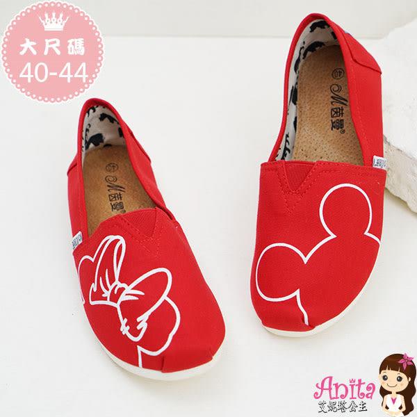 艾妮塔公主。中大尺碼女鞋。經典新潮懶人鞋 (D001) 共3色。39~44碼
