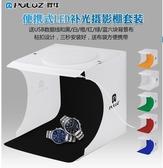 攝影棚-PULUZ小型可折疊攝影棚迷你便攜式拍攝臺伸縮帶led燈拍照柔光燈箱 艾莎YYJ
