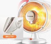 暖風機 長虹取暖器小太陽電暖器台式電暖氣暖風機電暖風家用學生烤火爐 igo 二度3C