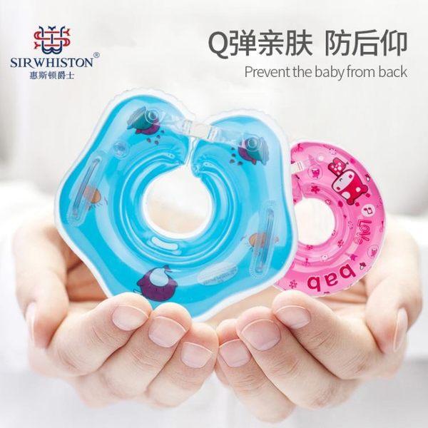 泳圈嬰兒游泳圈脖圈新生兒頸圈0-12個月兒童寶寶洗澡腋下浮圈1-3-6歲【中秋節好康搶購】