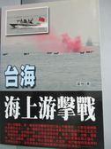 【書寶二手書T3/軍事_HTS】台海海上游擊戰_黃愷