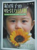 【書寶二手書T7/親子_LHP】給孩子的吸引力法則_周介偉