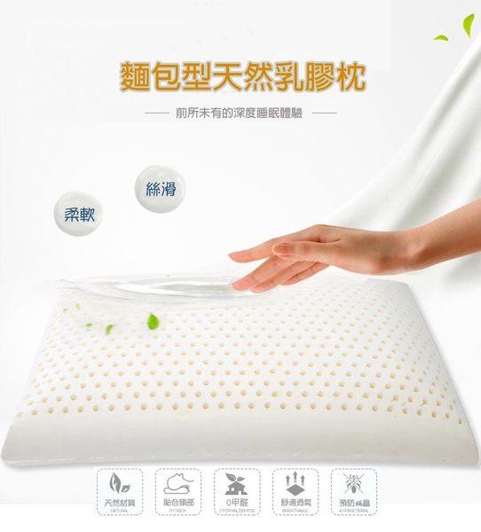 100%麵毛型天然乳膠枕+贈純棉枕套
