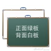 小黑板雙面磁性教學辦公掛式黑板牆家用兒童留言粉筆寫字板YYP 蜜拉貝爾