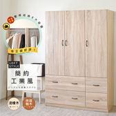 【Hopma】歐森三門四抽衣櫃/衣櫥/櫃子-淺橡木