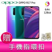 分期0利率 OPPO R17 Pro (6G/128G)6.4吋 智慧型手機 贈『手機指環扣 *1』