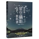 我的第一本星空攝影教科書(一次學會星空月亮夜景的拍攝要領)