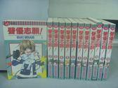 【書寶二手書T9/漫畫書_OIB】聲優志願_全12集合售_Maki Minami