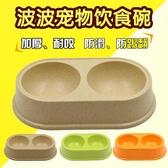 寵物食盆狗碗貓碗餐具飯盒防滑雙碗【步行者戶外生活館】