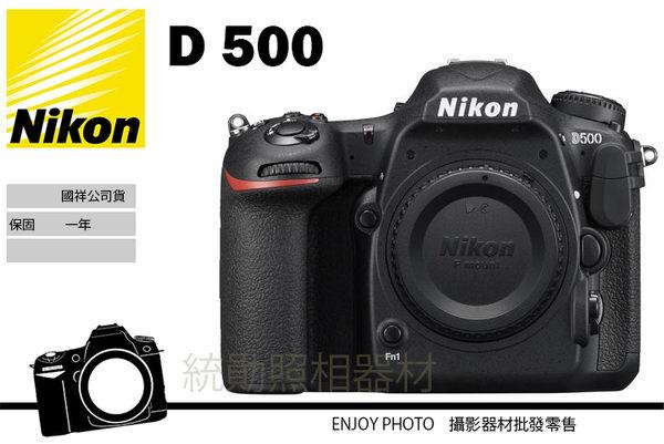 Nikon D500 BODY 單機身   24期零利率 國祥公司貨 10/31前贈郵政禮券一萬元
