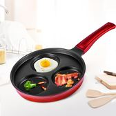 早餐鍋不粘煎盤煎餅器不沾小煎鍋多功能煎雞蛋器25cm【七夕節最後一天】