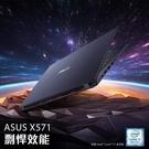 ASUS X571GD-0451K930...
