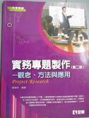 【書寶二手書T1/大學商學_YJS】實務專題製作-觀念、方法與應用(第二版)_陳瑋玲