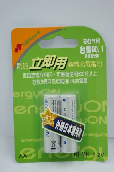 全館免運費【電池天地】NEXCELL耐能低自放AA/3號充電電池2000mah(兩入裝)-適用玩具.3C產品