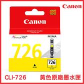 CANON 原廠黃色墨水匣 CLI-726Y 原裝墨水匣 墨水匣 印表機墨水匣