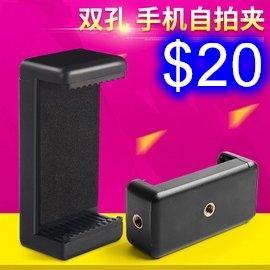 一字夾 手機夾 三腳架手機夾 直播自拍手機夾 腳架配件 通用1/4螺孔 適用6.5-10.5公分寬度