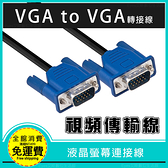 【VGA 電腦螢幕連接線】1.5米 投影機 液晶螢幕 電腦 螢幕線 VGA 視訊連接線 高品質電腦連接
