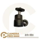 ◎相機專家◎ CameraPro 迷你 球型 小雲台 適用 小型單眼相機 單腳架 章魚腳架