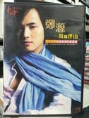 挖寶二手片-Z70-026-正版DVD-其他【東方2006/鄭源:一萬個理由】-MV精選(直購價)